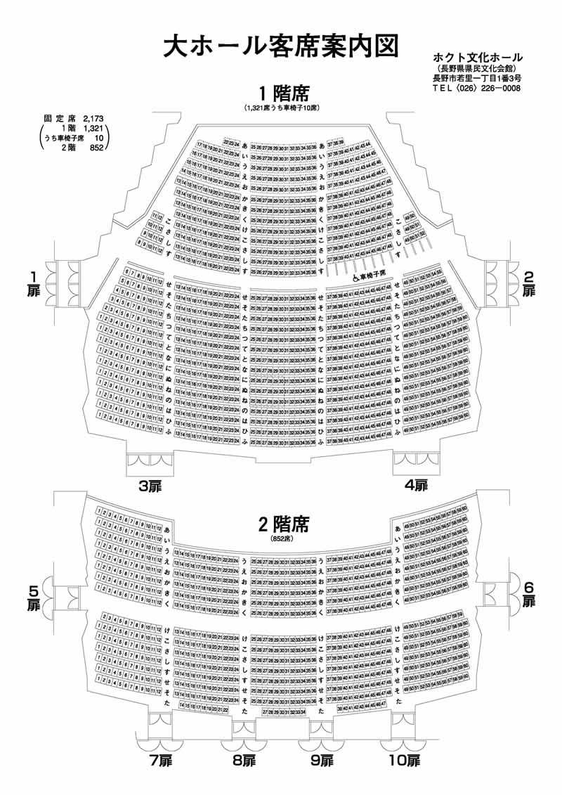 岩手 県民 会館 座席 表