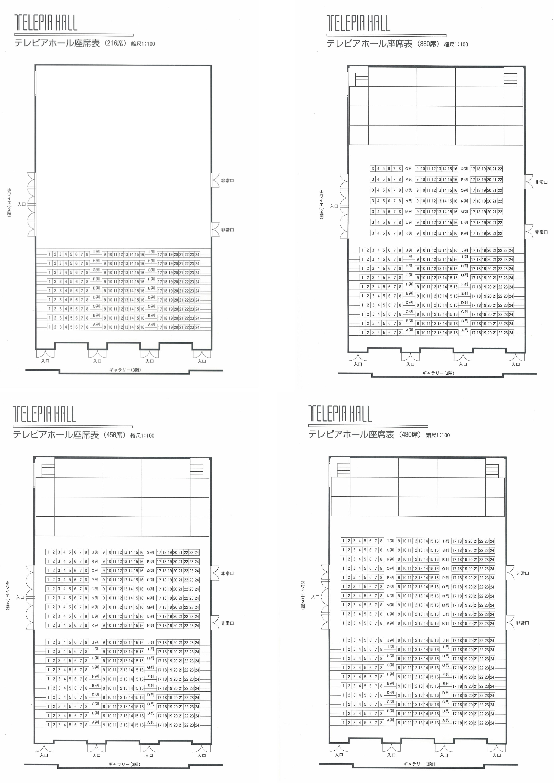 テレピアホール 座席表